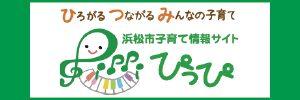浜松市子育て情報サイト ぴっぴ