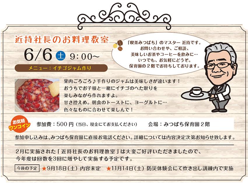 喫茶みつばち 近持社長のお料理教室