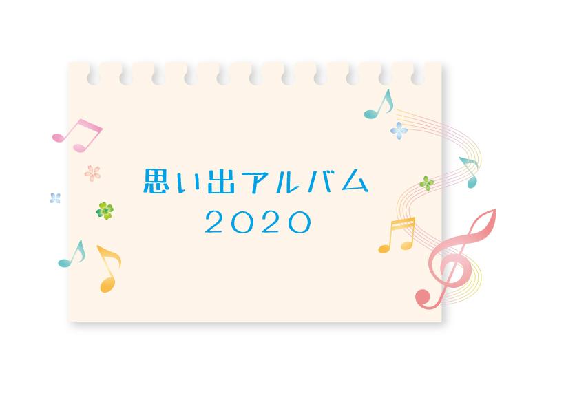園の思い出アルバム2020