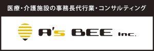 医療・介護施設の事務長代行業・コンサルティング A's Bee