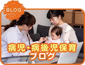 病児・病後児保育ブログ